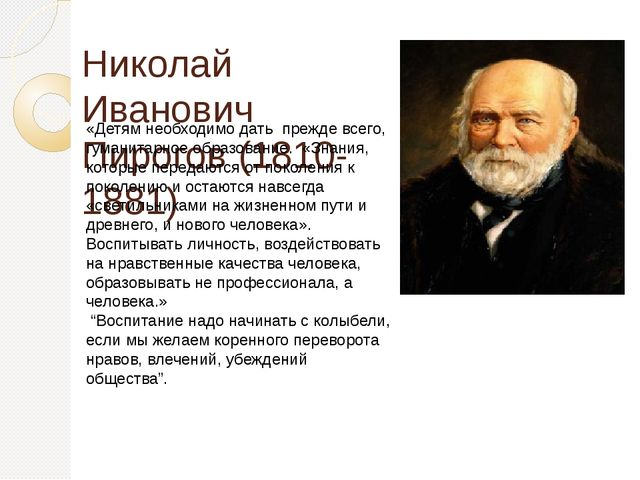 Николай Иванович Пирогов (1810-1881) «Детям необходимо дать прежде всего, гум...