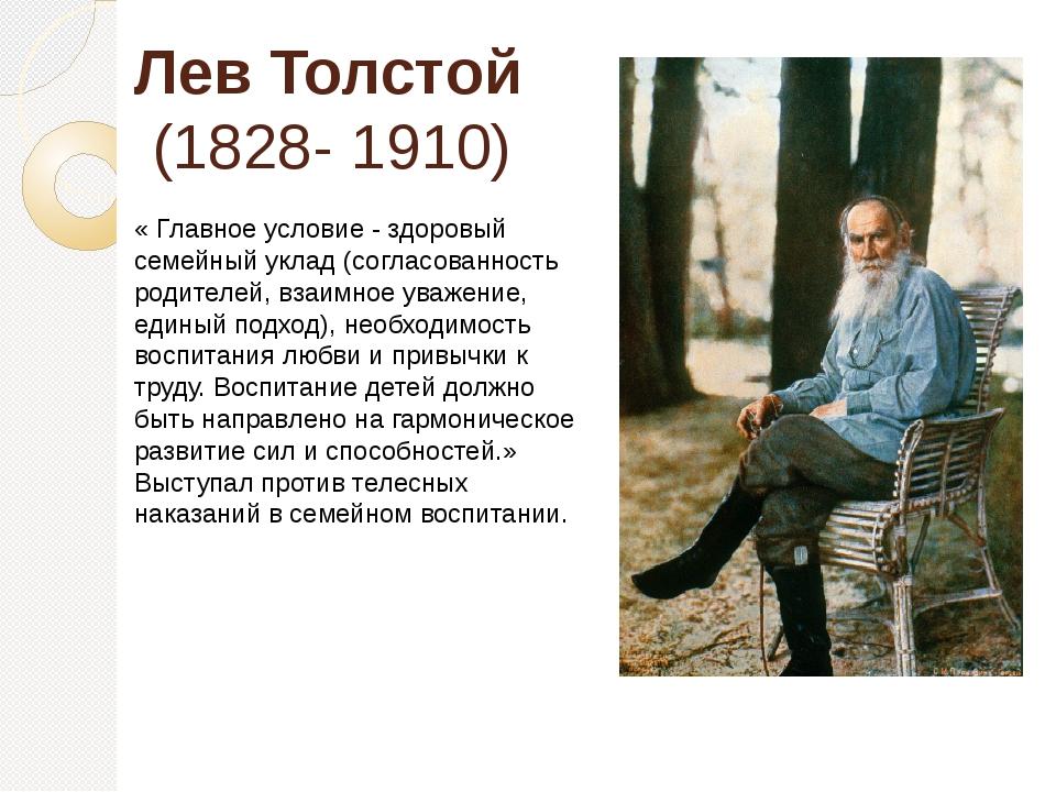Лев Толстой (1828- 1910) « Главное условие - здоровый семейный уклад (согласо...