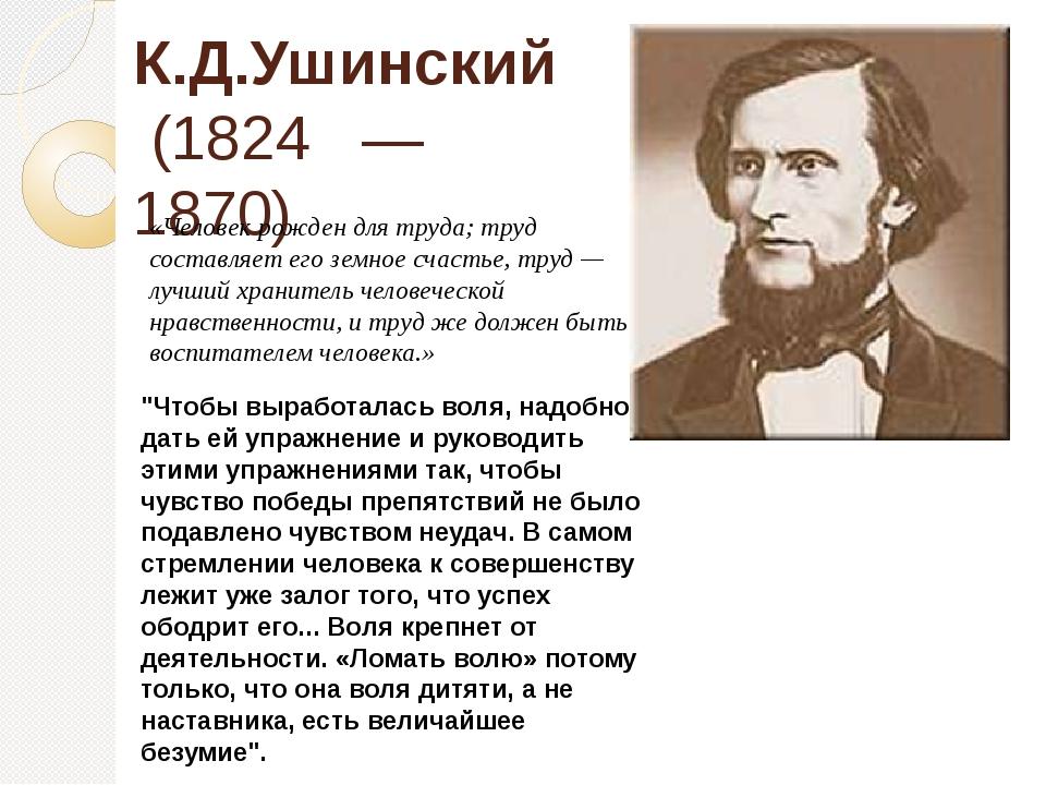 """К.Д.Ушинский (1824 — 1870) """"Чтобы выработалась воля, надобно дать ей упражнен..."""