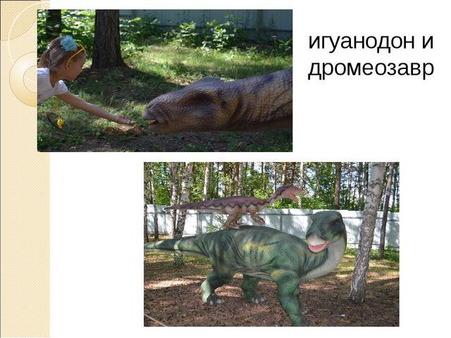игуанодон и дромеозавр