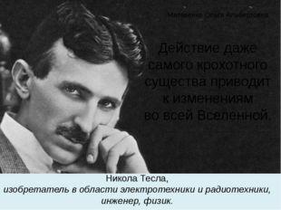 Никола Тесла, изобретатель вобласти электротехники ирадиотехники, инженер,