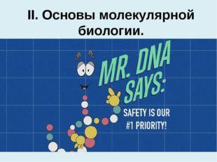 II. Основы молекулярной биологии. a) ДНК. Структура и свойства. Понятие гена.