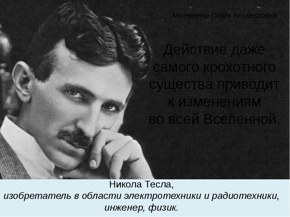 Никола Тесла, изобретатель вобласти электротехники ирадиотехники, инженер,...