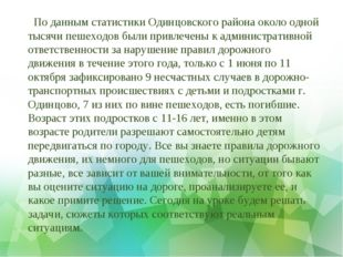 По данным статистики Одинцовского района около одной тысячи пешеходов были п