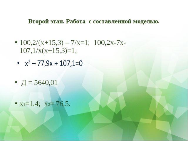 Второй этап. Работа с составленной моделью. 100,2/(х+15,3) – 7/х=1; 100,2х-7х...