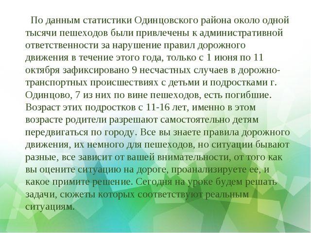 По данным статистики Одинцовского района около одной тысячи пешеходов были п...
