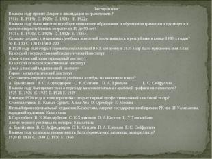 Тестирование: В каком году принят Декрет о ликвидации неграмотности? 1918г. В