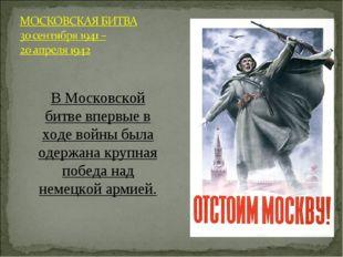 В Московской битве впервые в ходе войны была одержана крупная победа над неме