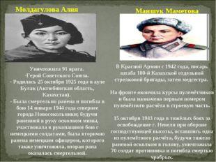 Молдагулова Алия Уничтожила 91 врага. Герой Советского Союза. Родилась 25 окт