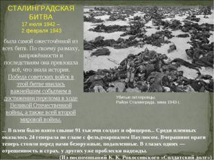 СТАЛИНГРАДСКАЯ БИТВА 17 июля 1942 – 2 февраля 1943 была самой ожесточённой из