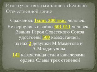 Сражалось 1млн. 200 тыс. человек. Не вернулись с войны 601 011 человек. Звани