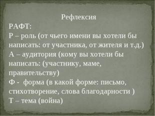 Рефлексия РАФТ: Р – роль (от чьего имени вы хотели бы написать: от участника,