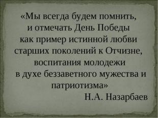 «Мы всегда будем помнить, и отмечать День Победы как пример истинной любви ст