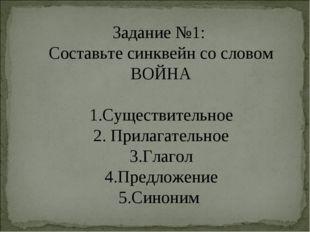 Задание №1: Составьте синквейн со словом ВОЙНА Существительное Прилагательное