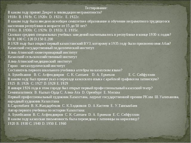 Тестирование: В каком году принят Декрет о ликвидации неграмотности? 1918г. В...