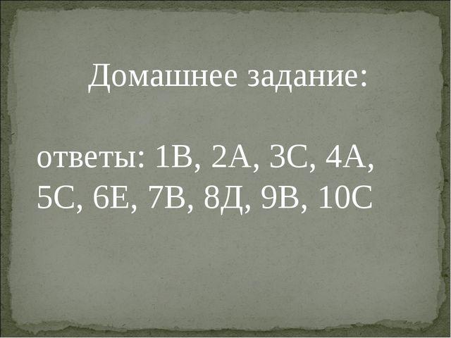 Домашнее задание: ответы: 1В, 2А, 3С, 4А, 5С, 6Е, 7В, 8Д, 9В, 10С