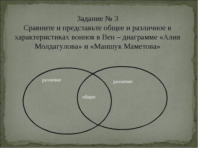Задание № 3 Сравните и представьте общее и различное в характеристиках воинов...