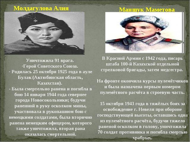 Молдагулова Алия Уничтожила 91 врага. Герой Советского Союза. Родилась 25 окт...