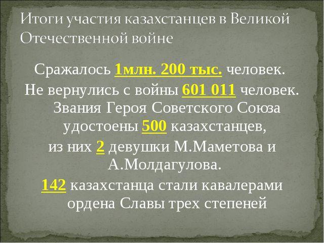 Сражалось 1млн. 200 тыс. человек. Не вернулись с войны 601 011 человек. Звани...