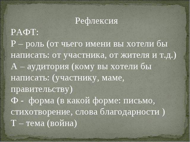 Рефлексия РАФТ: Р – роль (от чьего имени вы хотели бы написать: от участника,...