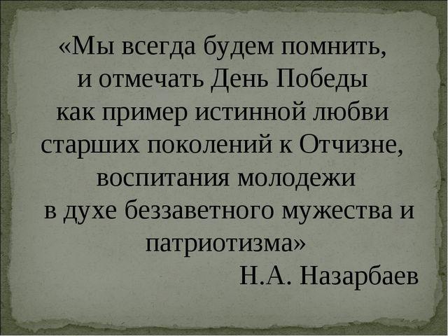 «Мы всегда будем помнить, и отмечать День Победы как пример истинной любви ст...