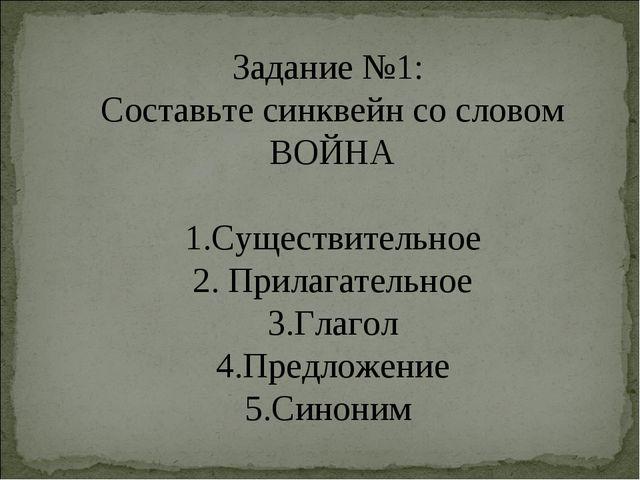 Задание №1: Составьте синквейн со словом ВОЙНА Существительное Прилагательное...