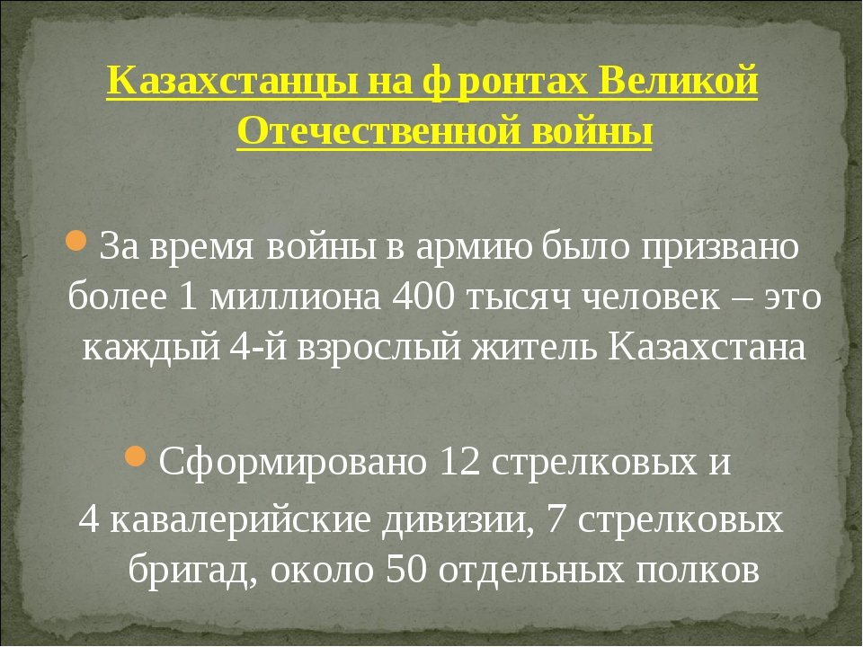 Казахстанцы на фронтах Великой Отечественной войны За время войны в армию бы...