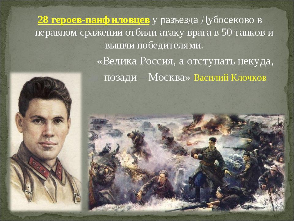 28 героев-панфиловцев у разъезда Дубосеково в неравном сражении отбили атаку...