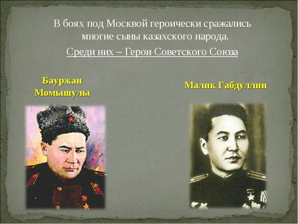 В боях под Москвой героически сражались многие сыны казахского народа. Среди...