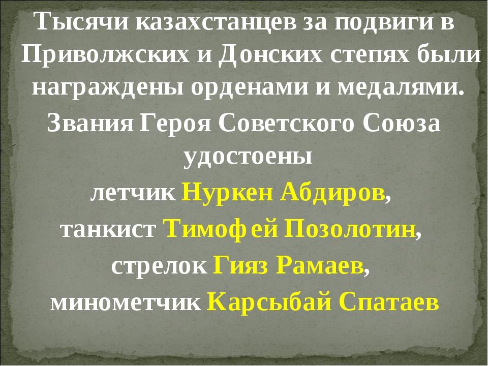 Тысячи казахстанцев за подвиги в Приволжских и Донских степях были награждены...