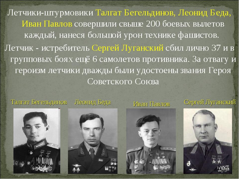 Летчики-штурмовики Талгат Бегельдинов, Леонид Беда, Иван Павлов совершили свы...