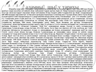 Қаламның шығу тарихы Бұрынғы кездe жазу құралдары қауырсыннан басталмаған еді