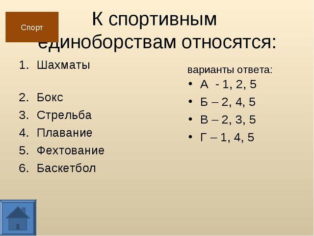 К спортивным единоборствам относятся: Шахматы Бокс Стрельба Плавание Фехтован...