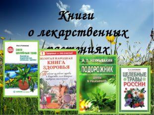 Книги о лекарственных растениях