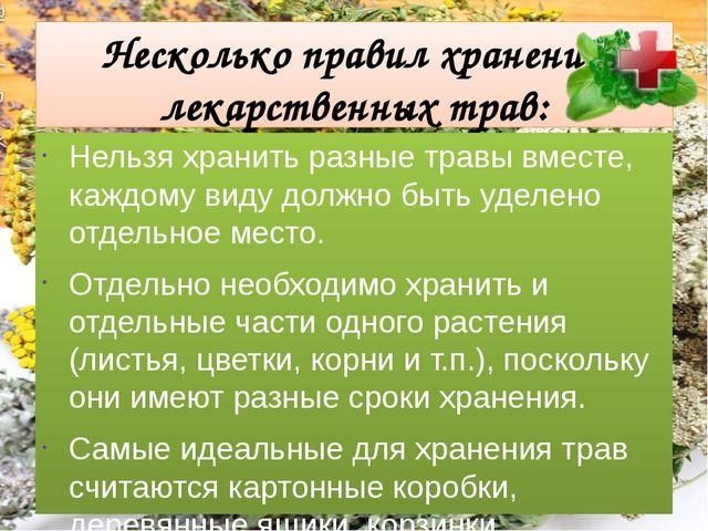 Несколько правил хранения лекарственных трав: Нельзя хранить разные травы вме...