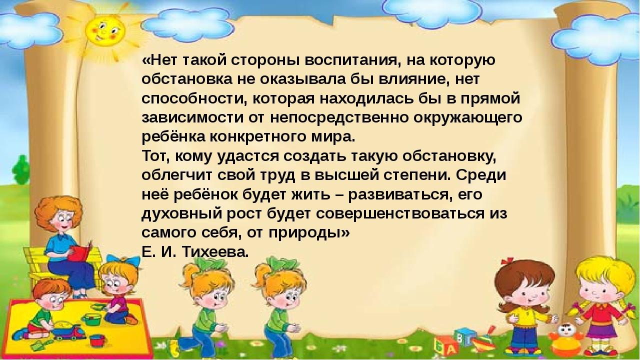 «Нет такой стороны воспитания, на которую обстановка не оказывала бы влияние,...