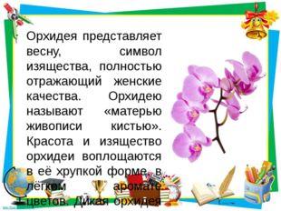 Орхидея представляет весну, символ изящества, полностью отражающий женские ка