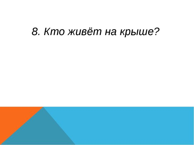 8. Кто живёт на крыше?