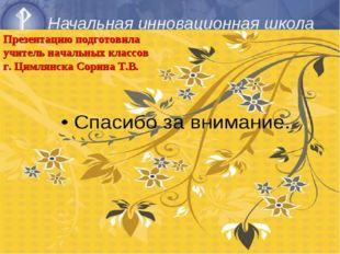 Презентацию подготовила учитель начальных классов г. Цимлянска Сорина Т.В.