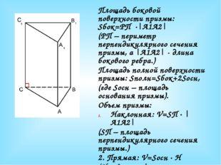 Площадь боковой поверхности призмы: Sбок=PП ∙ A1A2  (PП – периметр перпендику