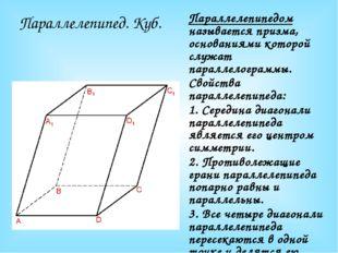 Параллелепипед. Куб. Параллелепипедом называется призма, основаниями которой