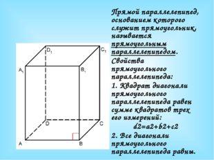 Прямой параллелепипед, основанием которого служит прямоугольник, называется п