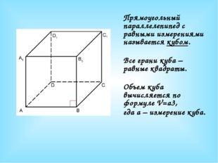 Прямоугольный параллелепипед с равными измерениями называется кубом. Все гран