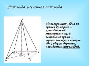 Пирамида. Усеченная пирамида. Многогранник, одна из граней которого – произво