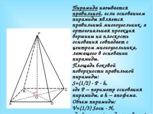 Пирамида называется правильной, если основанием пирамиды является правильный