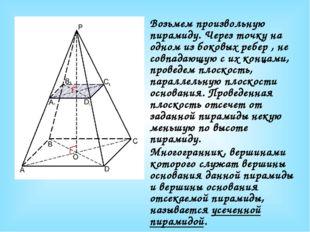 Возьмем произвольную пирамиду. Через точку на одном из боковых ребер , не сов
