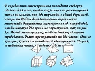 В определении многогранника последняя оговорка сделана для того, чтобы исключ
