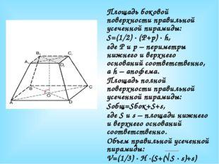Площадь боковой поверхности правильной усеченной пирамиды: S=(1/2) ∙ (P+p) ∙
