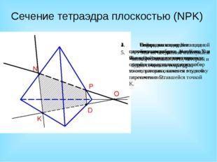 Сечение тетраэдра плоскостью (NPK) 5.Мы их соединяем и получаем многоугольни