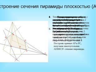 8.Получаем, что эта прямая пересекла ребро в точке, лежащей в одной плоскост